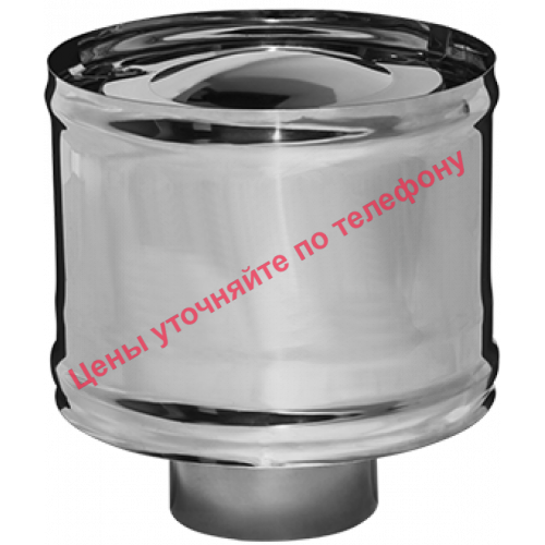 Зонт-Д с ветрозащитой Ø130х0,5 (AISI 430) (1/2)